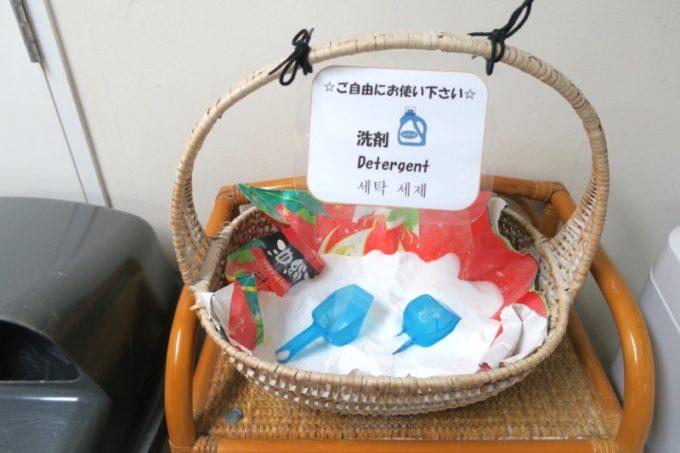 本部町「マリンピアザオキナワ」のランドリーにある無料の粉洗剤。