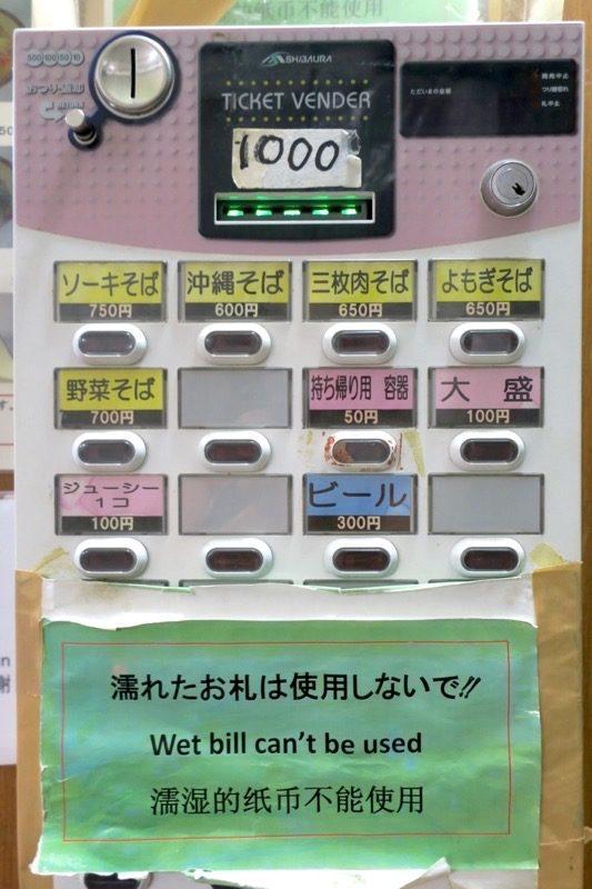 那覇・安里駅前にある「なかむら屋」の券売機とメニュー。