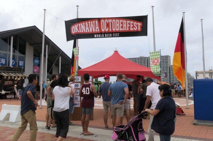 2017年10月14・15日に北谷フィッシャリーナで開催された「Okinawa Octoberfest(沖縄オクトーバーフェスト)」のエントランス。