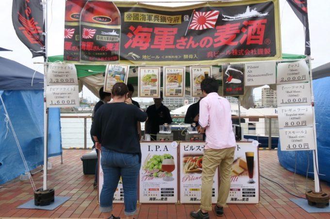 沖縄・北谷「Okinawa Octoberfest 2017(沖縄オクトーバーフェスト2017)」に出店していた呉ビール。