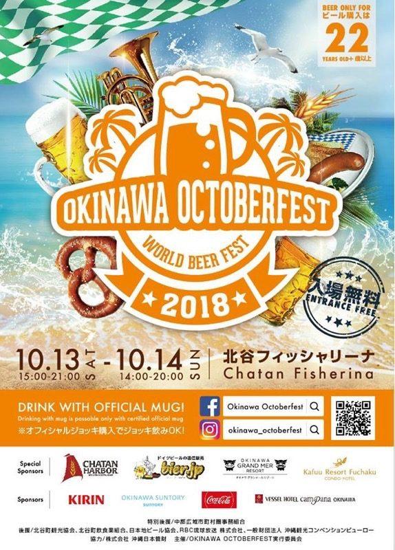「Okinawa Octoberfest 2018(沖縄オクトーバーフェスト2018)」は2018年は10月13・14日に沖縄・北谷うみんちゅワーフで開催決定!
