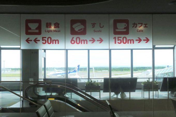 新千歳空港の保安検査を抜けると、待合ロビーに「すし 60m→→」の表示があった。