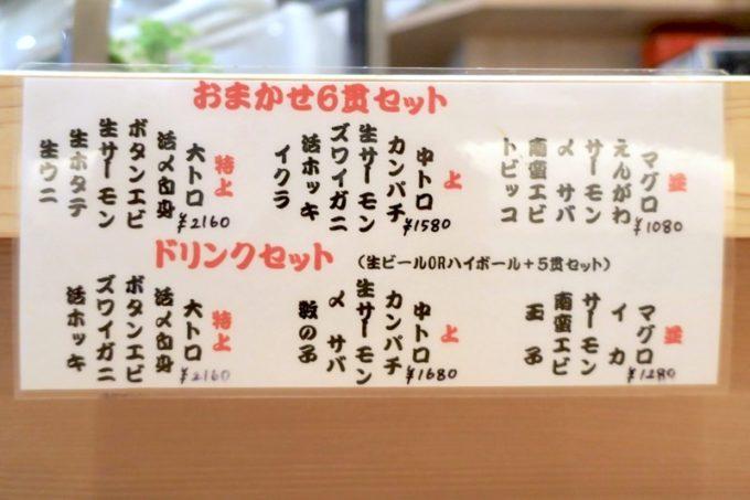 新千歳空港「北の味覚 すず花 ゲート店」のおまかせセットメニュー。