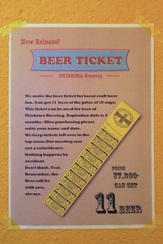 那覇「浮島ブルーイング」のビールチケットが販売になっていた。