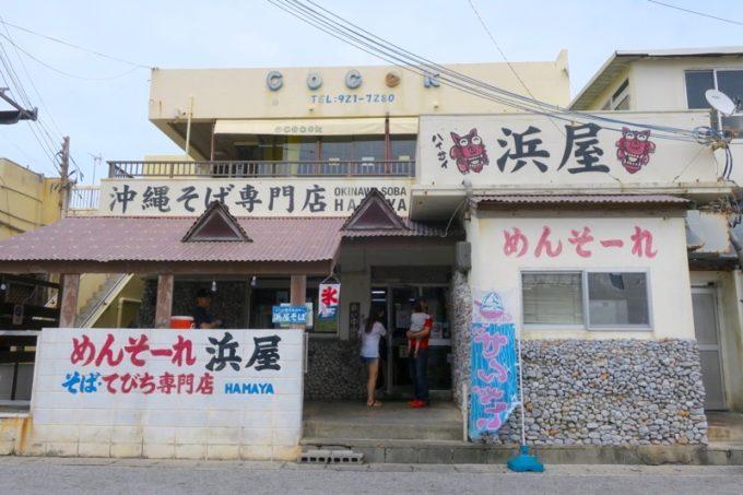 北谷の沖縄そば専門店「浜屋そば」の外観。