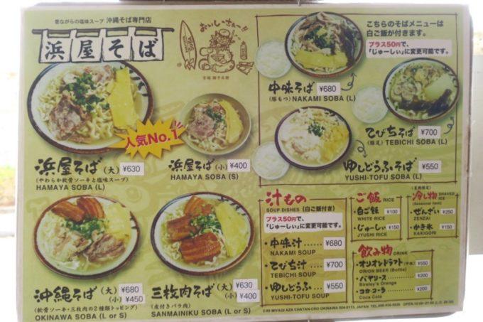 北谷「浜屋そば」のメニュー表(2018年10月時点)