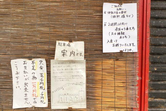 浦添「和風らぁめん はるや」では、新型コロナウイルスが流行し、テイクアウト専門で販売するようになった。