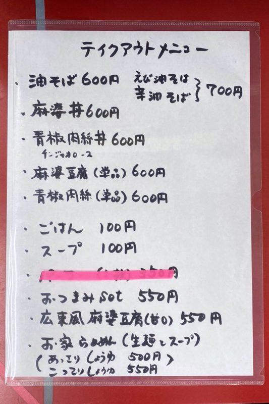 浦添「和風らぁめん はるや」新型コロナウイルスの影響で始めたテイクアウトメニュー(2020年4月時点)