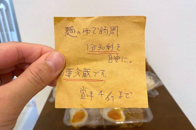 浦添「和風らぁめん はるや」テイクアウトした袋に、麺の茹で時間が手書きで入っていた。