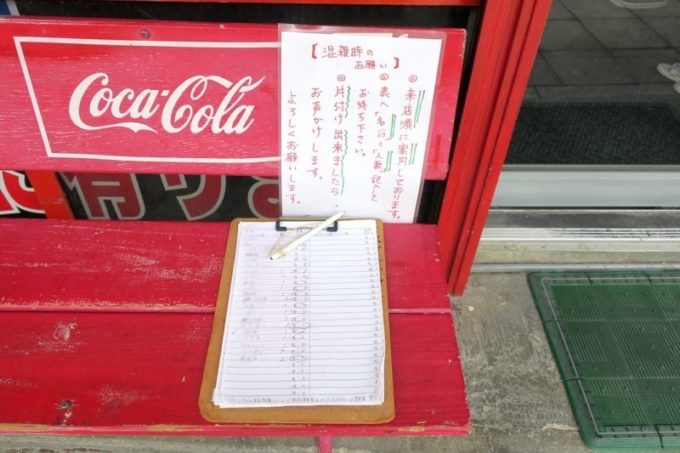 浦添「和風らぁめん はるや」の入り口にあった受付リスト。