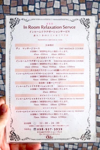 「ラ・ジェント・ホテル沖縄北谷」のインルームリラクゼーションサービス。