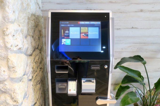 「ラ・ジェント・ホテル沖縄北谷」ロビーにあったチェックイン/チェックアウトマシーン。