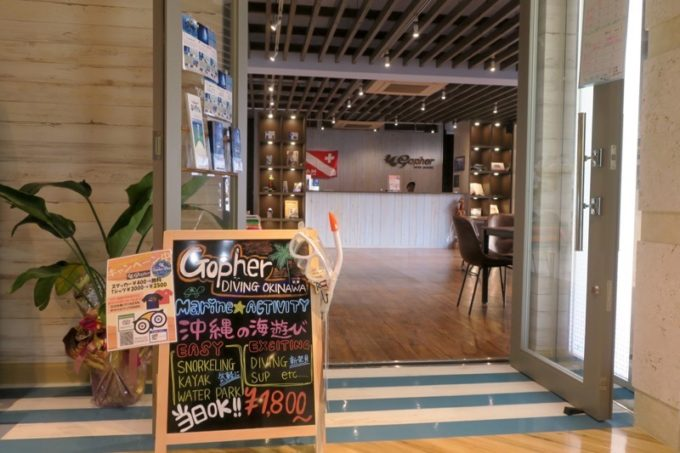 「ラ・ジェント・ホテル沖縄北谷」併設のダイビングショップ「Gopher dive」。