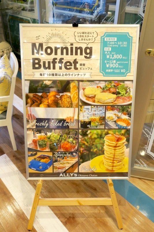 「ラ・ジェント・ホテル沖縄北谷」併設レストラン「ALLY's 沖縄 」のモーニングビュッフェのポスター(大人1800円、子供900円)