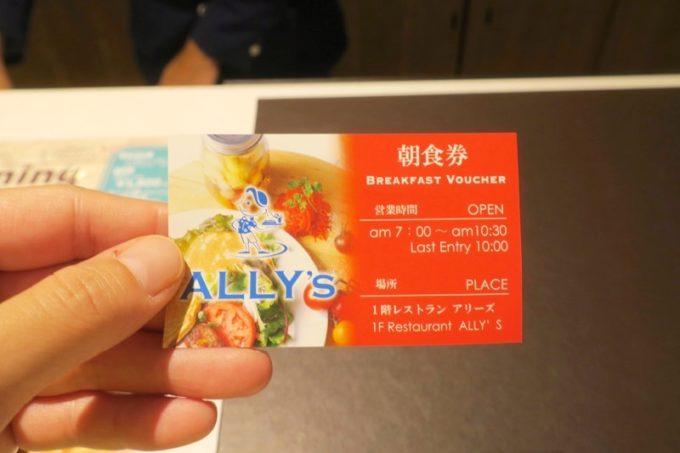 「ラ・ジェント・ホテル沖縄北谷」併設レストラン「ALLY's 沖縄 」の朝食券(1800円)をフロントで購入した。
