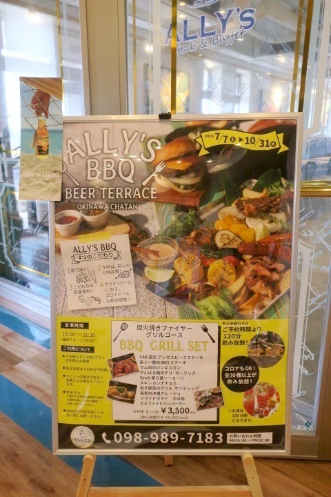 「ラ・ジェント・ホテル沖縄北谷」併設レストラン「ALLY's 沖縄 」BBQディナーのポスター。