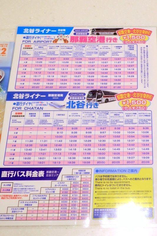 「ラ・ジェント・ホテル沖縄北谷」のフロントにあった北谷ライナーの時刻表(2018年10月時点)