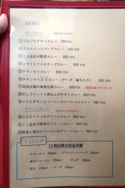 那覇・泉崎「串焼きとだしカレー。Makato(まかと)」のランチメニュー表(2019年12月時点)