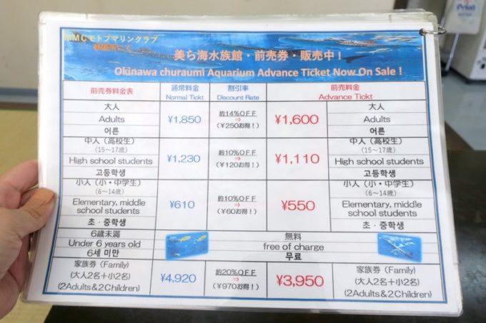 本部町「本部そば」では、美ら海水族館の入場券を安く販売している。