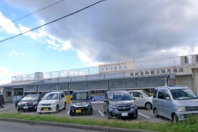 沖縄市にある「泡瀬漁港 パヤオ直売店」の外観。