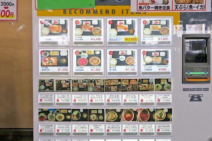 沖縄市「泡瀬漁港 パヤオ直売店」のメニュー表と券売機。