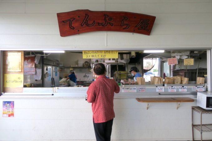 沖縄市「泡瀬漁港 パヤオ直売店」に併設しているてんぷら屋。