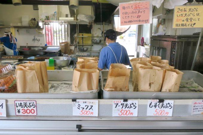 沖縄市「泡瀬漁港 パヤオ直売店」のてんぷら屋で販売しているてんぷらを1袋購入してみた。