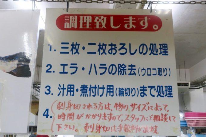 沖縄市「泡瀬漁港 パヤオ直売店」では鮮魚を調理してくれる。