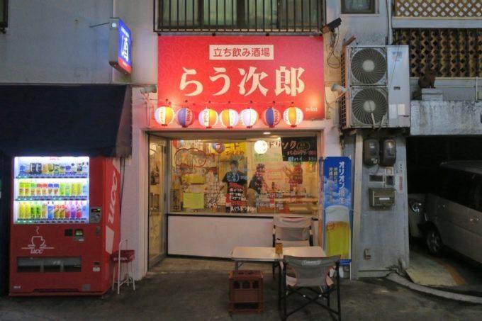 那覇・松尾の「らう次郎」はせんべろのある立ち飲み酒場だ。