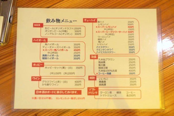 那覇・松尾「らう次郎」のドリンクメニュー表。