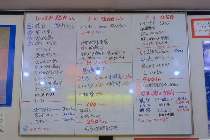 那覇・松尾「らう次郎」の壁に書かれたフード&ドリンクメニュー。