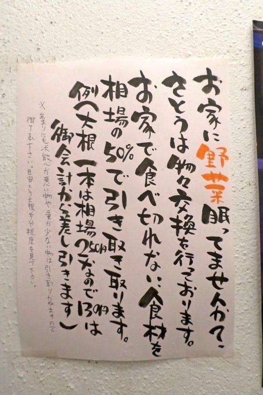 那覇・松川「喰い呑み処 さとう」では自宅で余った野菜の買取をしてくれる上、お料理も作ってもらえる。