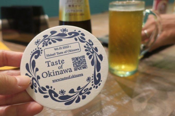 那覇・サンライズなは商店街「Taste of Okinawa(テイスト オブ オキナワ)」のコースターにはWi-Fiのパスワードが。