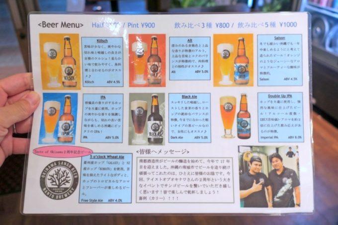 那覇・サンライズなは商店街「Taste of Okinawa(テイスト オブ オキナワ)」の2周年イベントのタップリスト。
