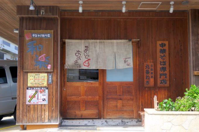 浦添・宮城にある「麺や 和楽」の外観