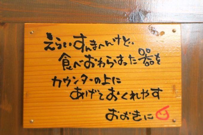 浦添・宮城「麺や 和楽」食後は丼をカウンターに上げましょう。