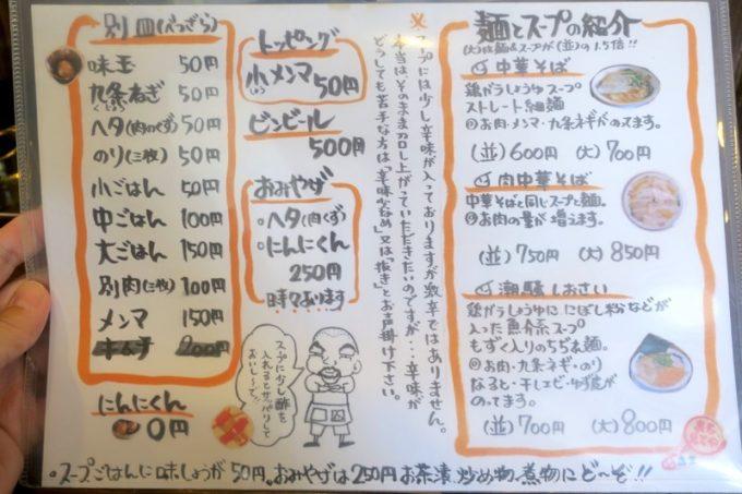 浦添・宮城「麺や 和楽」のメニュー表(その1)