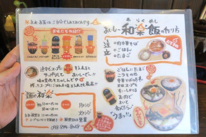 浦添・宮城「麺や 和楽」のメニュー表(その2)