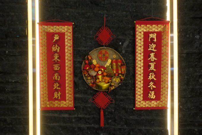 台北「グリーンワールドグランド南京(洛碁大飯店南京館)」のエレベーター付近にあった台湾らしい飾り。
