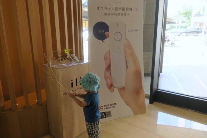 台北「グリーンワールドグランド南京(洛碁大飯店南京館)」ロビー脇にili(イリー)が展示されていた。