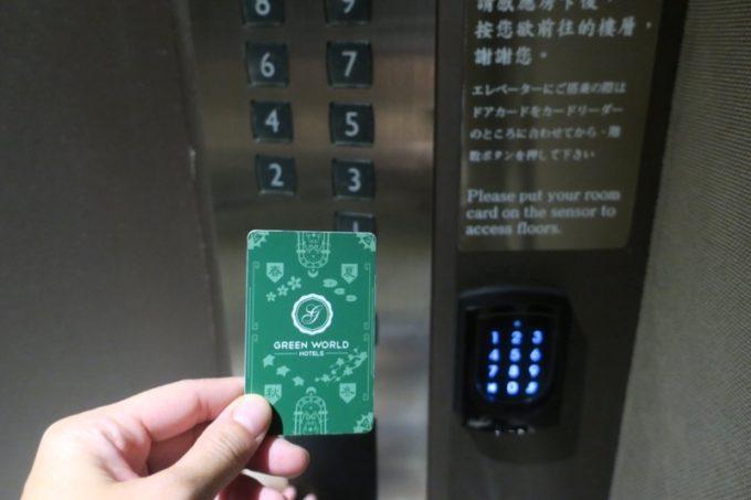 台北「グリーンワールドグランド南京(洛碁大飯店南京館)」のエレベーターはカードキーをかざしてからボタンを押す仕様。