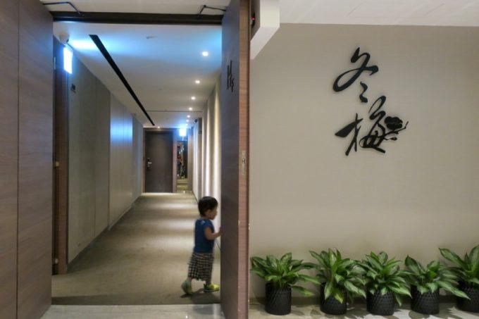 台北「グリーンワールドグランド南京(洛碁大飯店南京館)」14階の冬梅フロアに到着。