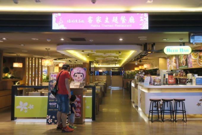 桃園国際空港T1出国ロビー「客家主題餐庁」の外観。