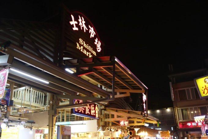 士林夜市の中にある、士林市場の外観。