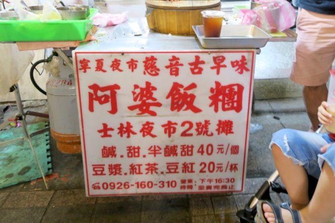台北・士林夜市「阿婆飯糰」の看板。