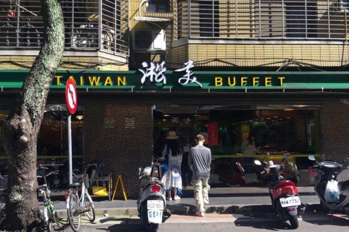 台湾・台北「淞美自助餐」というセルフのビュッフェ店の外観。