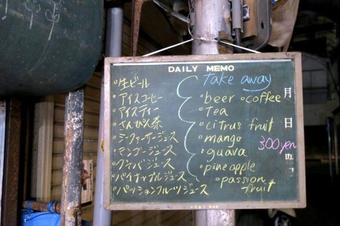 那覇・牧志にある「恵比寿珈琲麦酒」のソフトドリンクメニュー。