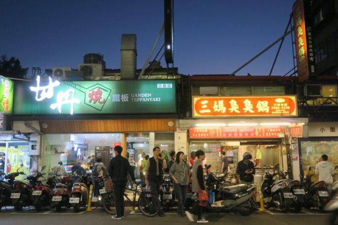 台湾・台北「公館夜市」の賑わう街並みと、店名がきになる三媽臭臭鍋。