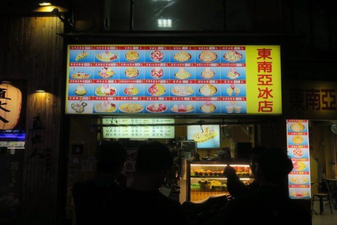 台湾・台北「公館夜市」の東南亞冰店。