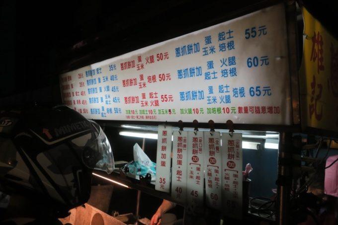 台湾・台北「公館夜市」雄記葱抓餅のメニュー表。